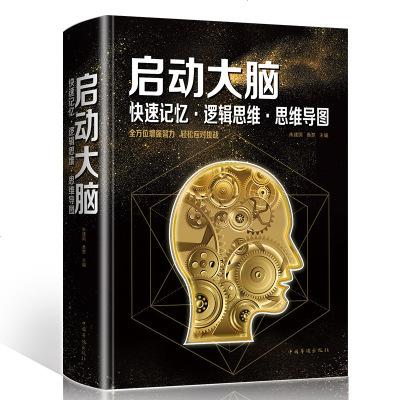 啟動大腦快速記憶·邏輯思維·思維導圖(智慧品讀館)(金鐵75)