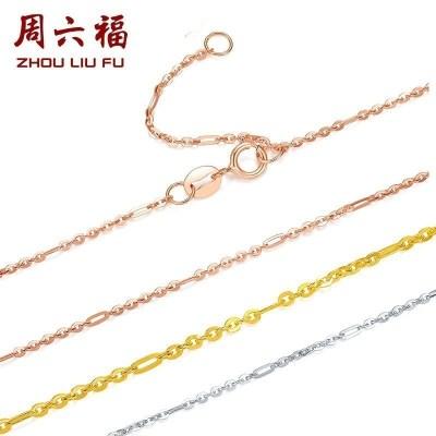 周六福(ZHOULIUFU) 珠寶18K金女士項鏈 O字鏈鎖骨鏈 多款可選 時尚珠寶飾品 多彩