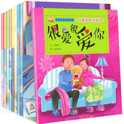 全10冊寶寶成長繪本 幼兒早教故事書0-3-6歲幼兒園小中大班寶寶書兒童情商社交游戲與習慣養成繪本 我們都是好朋友