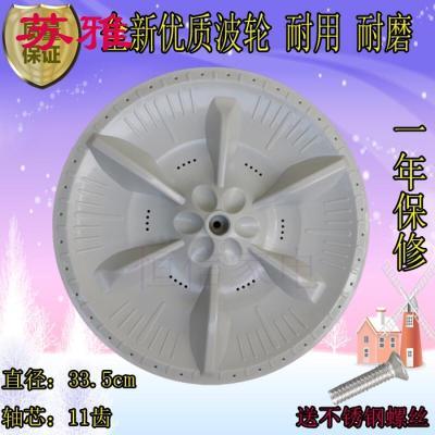 [好店】小天鹅洗衣机XQB62-3268G波轮XQB52-2006G转盘 波盘底盘配件 11齿