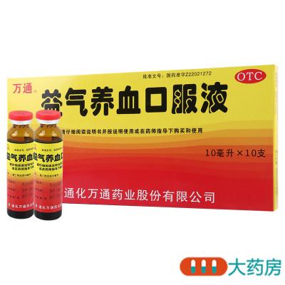 【4盒】萬通益氣養血口服液10ml*10支益氣養血 用于氣血不足所致的氣短心悸 面色不華 體虛乏力