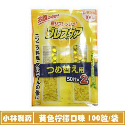 日本進口小林制藥口氣珠口氣清新劑香口丸口香糖片快速祛口臭清洗口氣接吻神器約會檸檬味100粒/補充裝