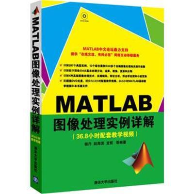 正版書籍 MATLAB圖像處理實例詳解 9787302321866 清華大學出版社