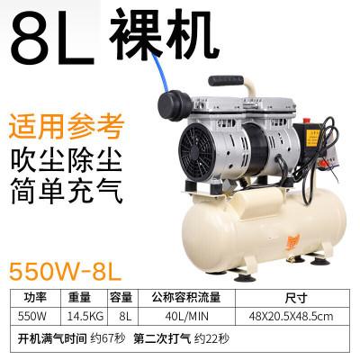 汐巖氣泵空壓機小型高壓迷你家用裝修牙科木工220無聲靜音氣磅 550W-8升裸機