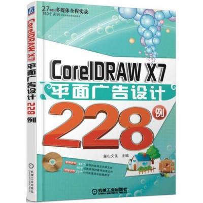 CorelDRAW X7平面廣告設計228例