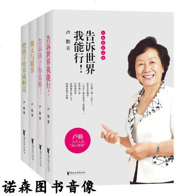 卢勤家庭教育书籍全集4册 把孩子培养成财富+告诉世界我能行+告诉孩子你真棒 家庭教育书籍好妈妈胜过好老师教育孩子的书