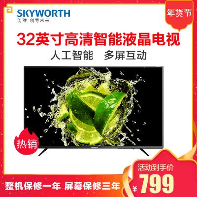 创维(SKYWORTH).PPTV 32S500F 32英寸 高清智能液晶平板液晶电视内置WIFI