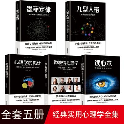 正版5冊 心理學的詭計與讀心術微表情九型人格墨菲定律心理學書籍人際交往關系社會行為說話心里入門基礎書排行榜