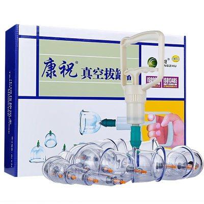 康祝(KANGZHU)正品真空拔罐器B型24罐家用抽气式火罐吸湿非玻璃成人