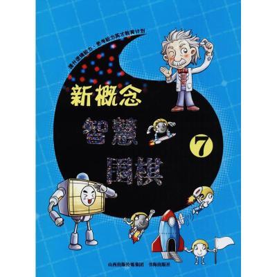 新概念智慧圍棋(7)《新概念智慧圍棋》叢書編委會9787557100162