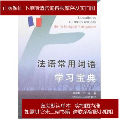 法語常用詞語學習寶典 白麗虹,王艷著 天津大學 9787561825457