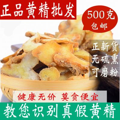 中藥材九華山黃精  500g 特級黃精茶非同仁堂新鮮黃精切片
