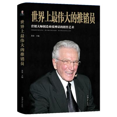 正版羊皮卷全書勵志書世界上最偉大的推銷員羊皮卷銷售書籍羊皮卷市場營銷心理學銷售技巧書籍直銷培訓用書