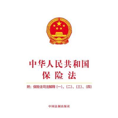 中華人民共和國保險法(附:保險法司法解釋(一)、(二)、(三)、(四))