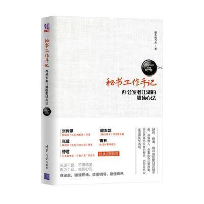 秘書工作手記——辦公室老江湖的職場心法