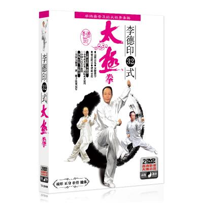 正版李德印32式太极拳初级入门健身视频教学教程高清DVD光盘碟片