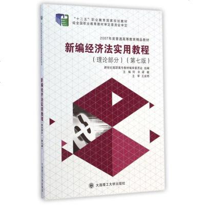 新編經濟法實用教程(理論部分第7版十二五職業教育 規劃