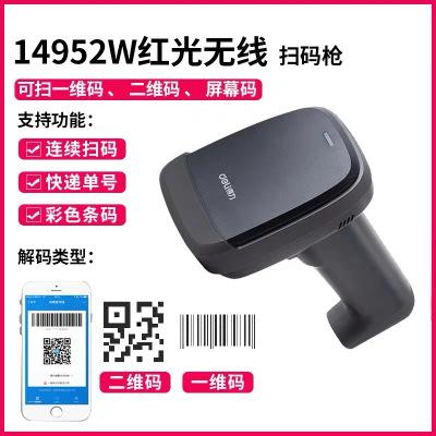 得力(deli) 14952W黑色无线二维码扫码枪超市手机支付宝微信收款屏幕码扫描机 快递把抢条形码扫码器 红光扫描枪