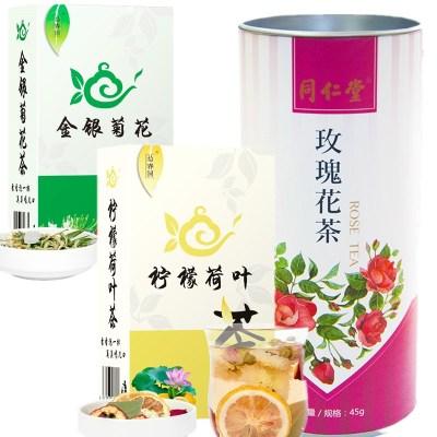 北京同仁堂玫瑰花茶45g金银菊花茶100g柠檬荷叶茶200g