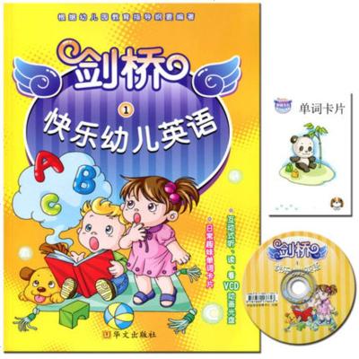 剑桥快乐幼儿英语1 附赠互动式听读看VCD动画光盘+日常趣味单词卡片 幼儿园英语 幼儿小班英语