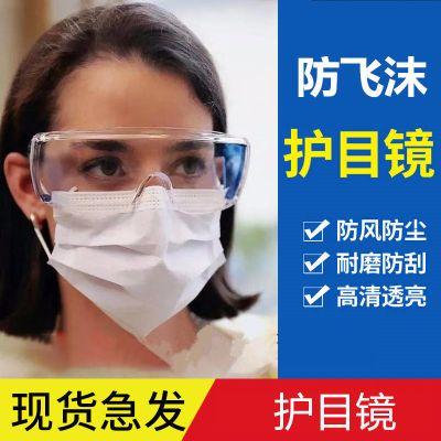 依藍圣雪護目鏡防飛沫男女騎行防塵防風沙防護眼鏡框架透明平光鏡
