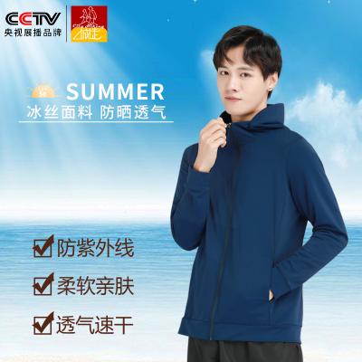 冰絲高彈力防曬衣男士夏季透氣皮膚衣防紫外線防曬服外套運動風衣