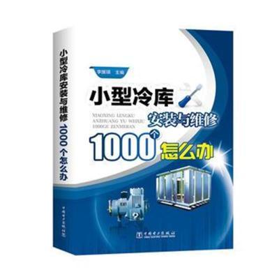 小型冷库与维修1000个怎么办 9787512391611