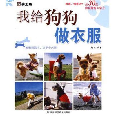 正版書籍 我給狗狗做衣服 9787535758941 湖南科技出版社
