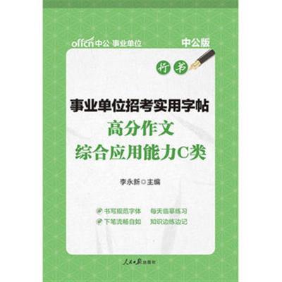 高分作文綜合應用能力C類(行書中公版)/事業單位招考實用字帖