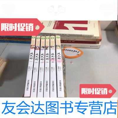 【二手9成新】輕文庫繪夢古風系列:鳳九卿1-6全 9781115223845