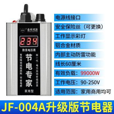 閃電客節電器家用電表省電器大功率加強版節能寶空調冰箱220V商用380V三相智能管家神器王 JF-004A99KW