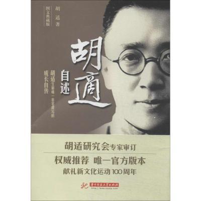 胡適自述(圖文典藏版)9787560998558華中科技大學出版社