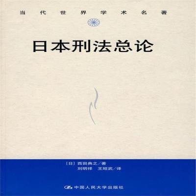 正版書籍 日本刑法總論(當代世界學術名著) 9787300078731 中國人民大學出