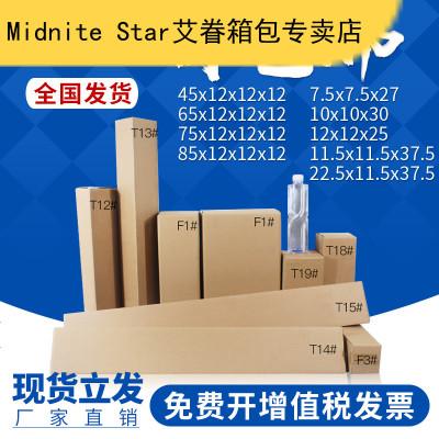 Midnite Star 長柄雨傘水杯紙箱紅酒盒子漁具魚竿包裝紙盒三角形長條形快遞紙箱