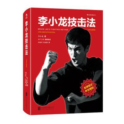 李小龍技擊法(全新完整版·平裝版)