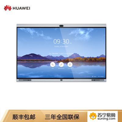华为视频会议终端Board 65A 4K远程协作教学平板一体机智能电视机