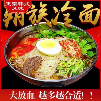 朝鮮東北大冷面【340克*3袋】3袋料包酸甜袋子小麥冷面