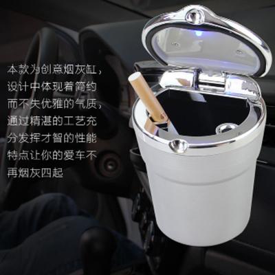 CHE AI REN 汽車車載煙灰缸 高阻燃煙灰缸 出風口帶燈插煙器熄煙桶滅煙缸 LED煙灰缸 流光銀