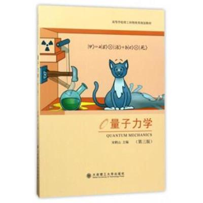 量子力學(第3版)/高等學校理工科物理類規劃教材