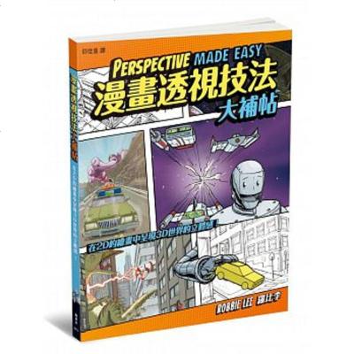 正版 漫畫透視技法大補帖 羅比李 楓書坊