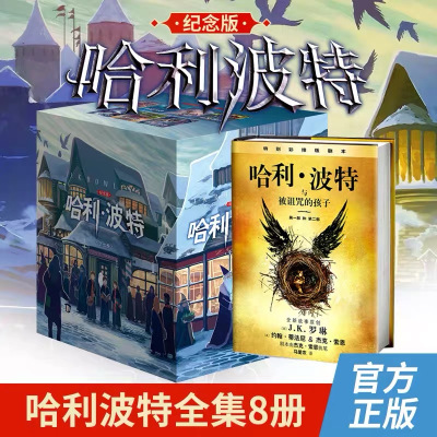 全8冊哈利波特全集紀念版人民文學出版社中文正版1-7-8全套J.K.羅琳被詛咒孩子書籍哈利波特與魔法石魔杖死