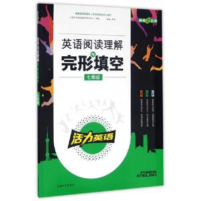 英語閱讀理解與完形填空(7年級)編者:陳素霞//王成廣|總主編:金浩9787567100893