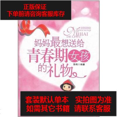 【二手8成新】媽媽最想送給青春期女孩的禮物 9787504738301