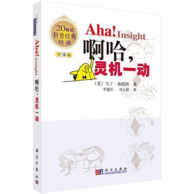 啊哈!靈機一動 (中文版)