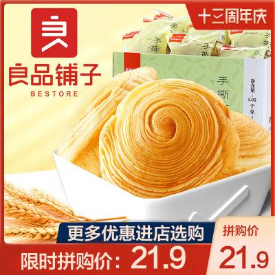 良品铺子零食 【手撕面包】 1050gx1箱装 蛋糕饼干早餐糕点原味办公室休闲零食整箱