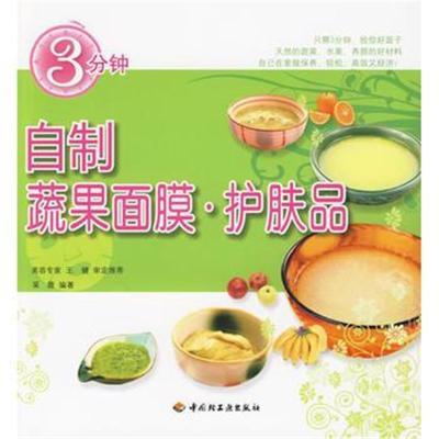 3分鐘自制蔬果面膜 護膚品 采薇 9787501971107 中國輕工業出版社