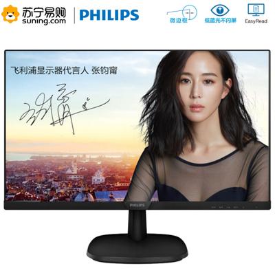 飞利浦/PHILIPS 243V7QHSB/93 23.8英寸 IPS技术屏 超窄边框 1080P全高清 电脑显示器 低蓝光爱眼不闪屏 商务办公(HDMI接口)