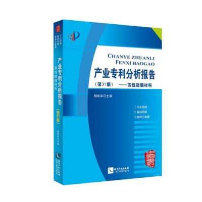 產業專利分析報告(第37冊)