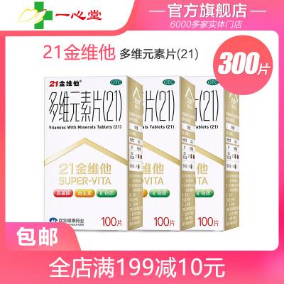 21金維他 多維元素片(21) 100片*3瓶(片劑)多種維生素與礦物質