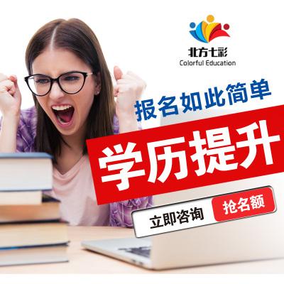 幫客藍獅北方七彩廣東開放大學高起專學歷提升報名